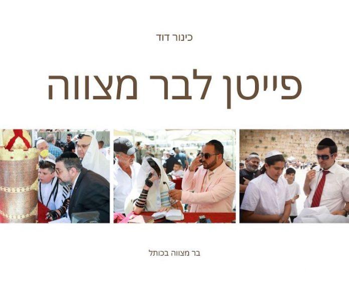 אירועים בירושלים - בר מצווה בכותל